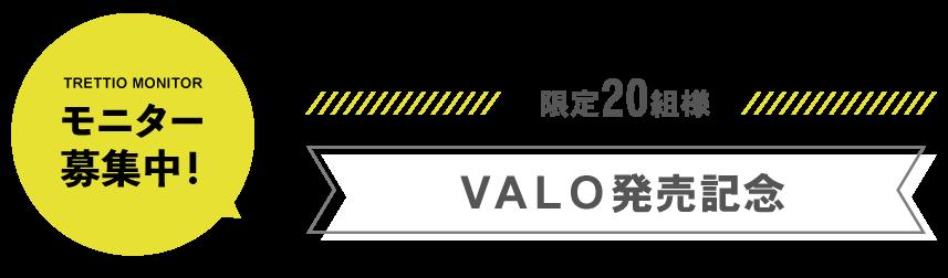 VALO発売記念 モニター募集
