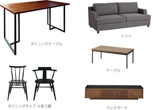 家具組み合わせ例