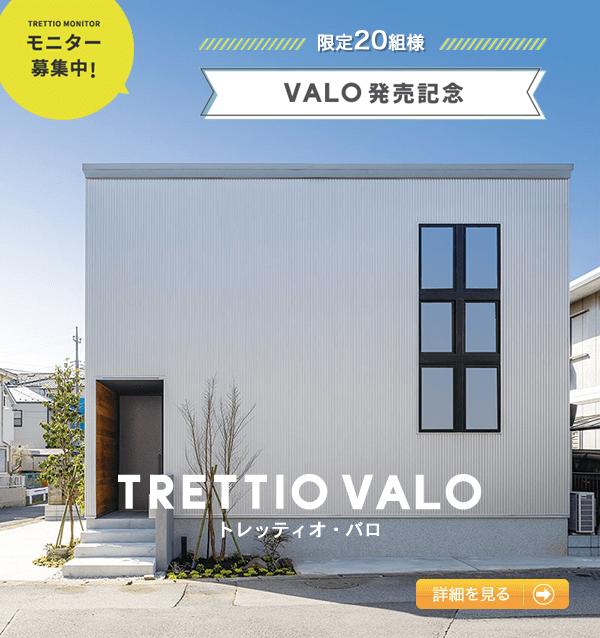 TRETTIO VALO発売記念モニター募集